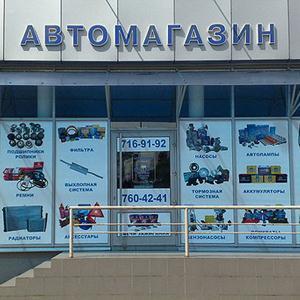 Автомагазины Великодворского