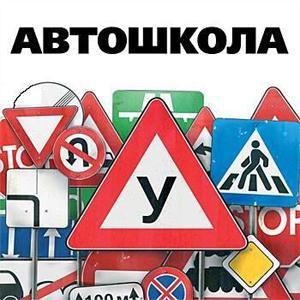 Автошколы Великодворского
