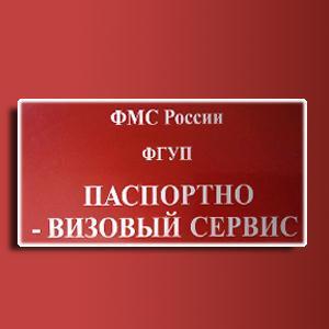 Паспортно-визовые службы Великодворского