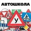 Автошколы в Великодворском