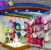 Детские магазины в Великодворском