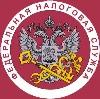 Налоговые инспекции, службы в Великодворском