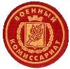 Военкоматы, комиссариаты в Великодворском