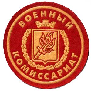 Военкоматы, комиссариаты Великодворского